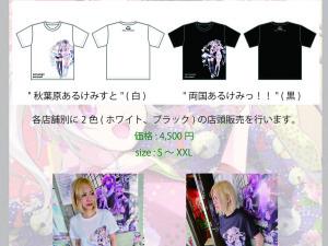 岸田メルさんとあるけみグループのオリジナルTシャツ