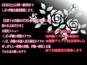 【告知】伊織・しば出戻り、生誕祭【詳細】