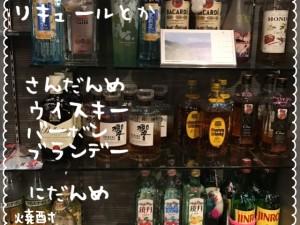 【お店について】ボトルキープ編