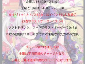 【4月営業時間のお知らせ】