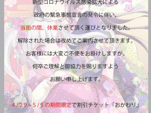 【4/25~の大切なお知らせ】