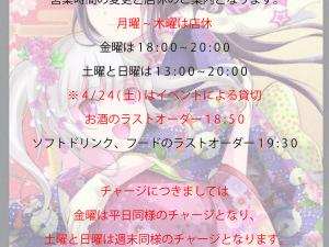 【4/12~営業時間変更のお知らせ】