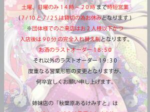 【6/21~ 営業時間のお知らせ】